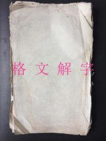 民国 孝经 戴季陶 纸张柔软 不是常见的字帖所能比的