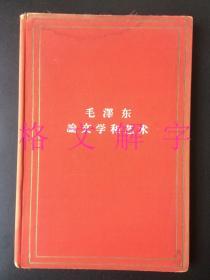 毛泽东论文学艺术