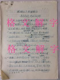 手稿,上海越剧院,戚雅仙与导演黄沙通力合作 老戏新排,义演