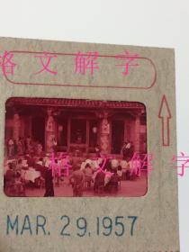 (补图之三) 同一批28张 合售 老照片底片 狮头山 MAR.29.1957 佛教 曹洞宗 紫阳门 雕刻龙纹 照相机摄影 汽车 和尚僧人 古建筑 古塔 等等 这种底片非常罕见