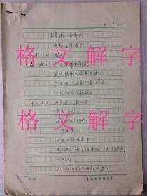 手稿,越剧,学雷锋,树新风,越剧表演唱,上海电影制片厂稿纸