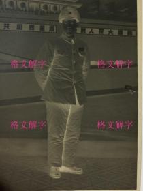 老照片底片 约50年代 军人 布景 比常见的底片要厚一些