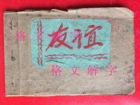 50年代,册子,周文荣 赠给 张南山,有10张手绘的画。(里面其他的照片,邮票,画片是赠品)