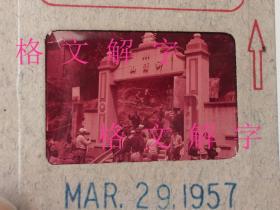同一批 老照片底片 狮头山 MAR.29.1957 佛教 曹洞宗 紫阳门 雕刻龙纹 照相机摄影 汽车 和尚僧人 古建筑 古塔 等等 28张 合售 这种底片非常罕见(有三个补图)