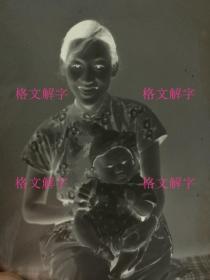 老照片底片 约50年代 旗袍美女 儿童