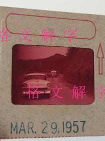 (补图之一) 同一批28张 合售 老照片底片 狮头山 MAR.29.1957 佛教 曹洞宗 紫阳门 雕刻龙纹 照相机摄影 汽车 和尚僧人 古建筑 古塔 等等 这种底片非常罕见