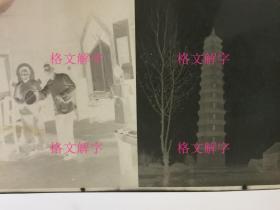 老照片底片 约50年代 古塔建筑 树枝 非常漂亮 人物