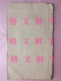 民国 字帖 星录诗词 白纸精印 纸张极有韧性 书法漂亮 隔页有一张夹层纸 大开本 长约25厘米 宽约15厘米 有签名 章?? 内有钤印 不认识