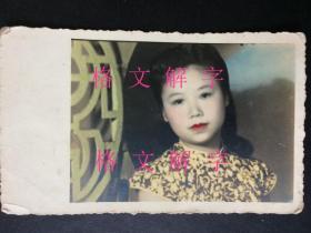 """老照片 民国 手工上色 美女 非常漂亮 """"1941年夏摄于有德照相馆 自藏"""" 约12*7cm"""