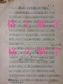 """手稿,越剧,演员介绍,赴京演出,难忘周总理,内容很好,""""我第一见到总理,总理就记在心上"""""""