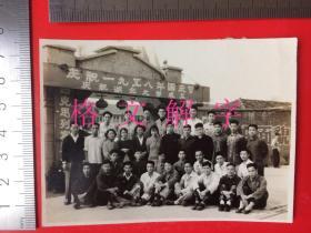 """珍贵 老照片 """"庆祝一九五八年国庆节 庆祝湖北大学成立"""" 团支部大合照 合影 另有3张是同一批的 一起出"""