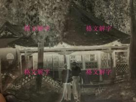 """非常好!老照片底片 1957年7月14日 留影于卧龙岗(河南南阳) """"汉昭烈皇帝三顾处"""" 建筑风景 非常清晰 辫子美女 3张合售 尺寸不一"""