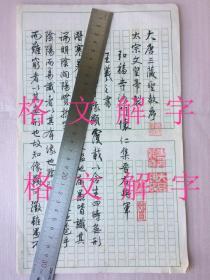 书法,大唐三藏圣教序,心经,12页,不知作者是谁,第一张上的印文,不知道是什么。不是印泥盖上去的,像是用笔写上去的。