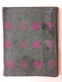"""民国,日记本,英文,字体飘逸,一本基本上写满了,写了110多页,作者名字可能是Lam Chan ying(中文名不详,可能是名人),上海,1930年,内容可能和港口、海运、海事、货物、码头、航行、进出口等方面有关,""""交通部护照""""、Ningpo(宁波)"""