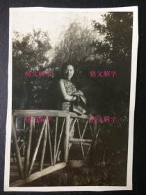 民国老照片 旗袍美女 木桥之上 十分动人