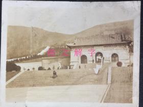 """民国老照片 4张 南京 中山陵 有一张可以看到""""民生""""二字 玄武湖"""