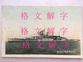 """珍贵 民国照片 一组4张 海军军舰 H.M.S AURORA(""""重庆号""""巡洋舰) H.M.S RENOWN(""""声望号""""巡洋舰) 中国海军 重庆号轻巡洋舰是第二次世界大战后英国政府送给中国政府的一艘著名军舰。是林仙级轻巡洋舰的4号舰,原名Aurora号。 声望(HMS Renown)是英国皇家海军声望级战列巡洋舰的1号舰,是皇家海军中第7艘以声望为名的战舰。"""