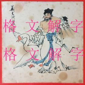 画,羲之试鹅 王羲之 鹅 印章 年代不详 背面一角有揭开的一层