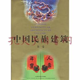 中国民族建筑(1-5卷)
