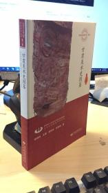 甘肃美术史图鉴/敦煌与丝绸之路石窟艺术丛书
