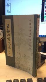 王船山诗文集(只有上)  上角有磕碰   有图