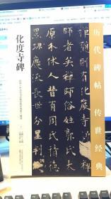 中国经典碑帖临摹范本   化度寺碑)