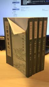 王恽全集汇校(只有   四   八  九    十      品相如图