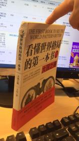 看懂世界格局的第一本书.大国之略   边角有磕碰  网购慎拍  有图有真相