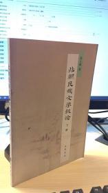 北朝民族文学叙论(只有下册