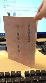 古典文学研究资料汇编:张问陶资料汇编(只有上册)