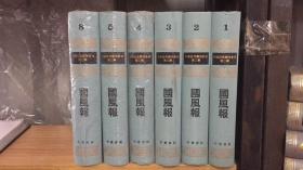 国风报  缺6-7   中国近代期刊汇刊·第二辑