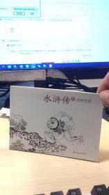 水浒传   8  武松打虎