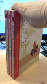 唐诗·宋词·元曲名篇赏析   全三册