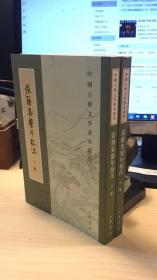 张籍集系年校注(只有中下):中国古典文学基本丛书