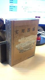 中国文物收藏鉴定必备丛书·古代玉器—实用器编   未开封