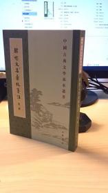 韓愈文集彙校箋注(只有2