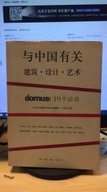 与中国有关:domus China 19个访谈