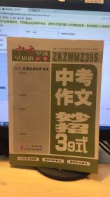 中考作文妙招39式