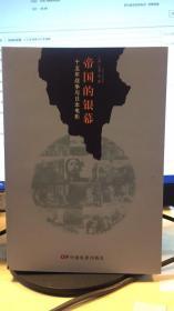 帝国的银幕:十五年战争与日本电影   此书有墨   随机  有图    无售后