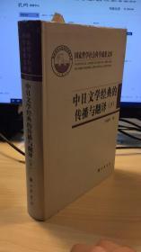 中日文学经典的传播与翻译精(只有下册)国家哲学社会科学成果文库
