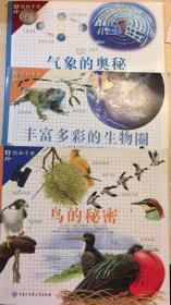 丰富多彩的生物圈   气象的奥秘     鸟的秘密