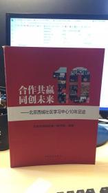 合作共赢 同创未来 : 北京西城社区学习中心十年 足迹