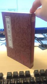 杜甫集校注   只有第七册