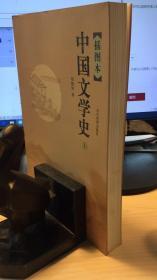 中国文学史(只有上册)
