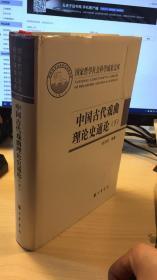 中国古代戏曲理论史通论(只有下册·国家哲学社会科学成果文库)