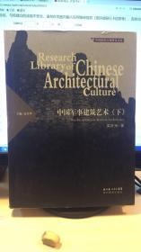 中国建筑文化研究文库:中国军事建筑艺术(下)