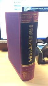 中国民族民间器乐曲集成.北京卷    只有上   如图   网购慎拍