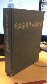 毛泽东著作专题摘编(只有下)   边角严重磕碰  有图片  里边崭新  不影响阅读