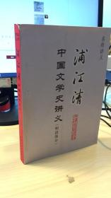 浦江清中国文学史讲义(明清部分)  品相如图
