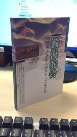 瀚海驼铃:丝绸之路的人物往来与文化交流——陇文化丛书